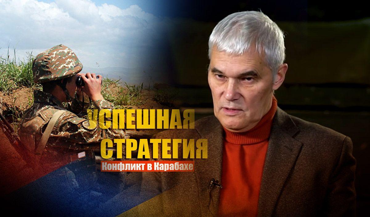 Военный эксперт рассказал о лучшей стратегии для Армении для спасения Карабаха