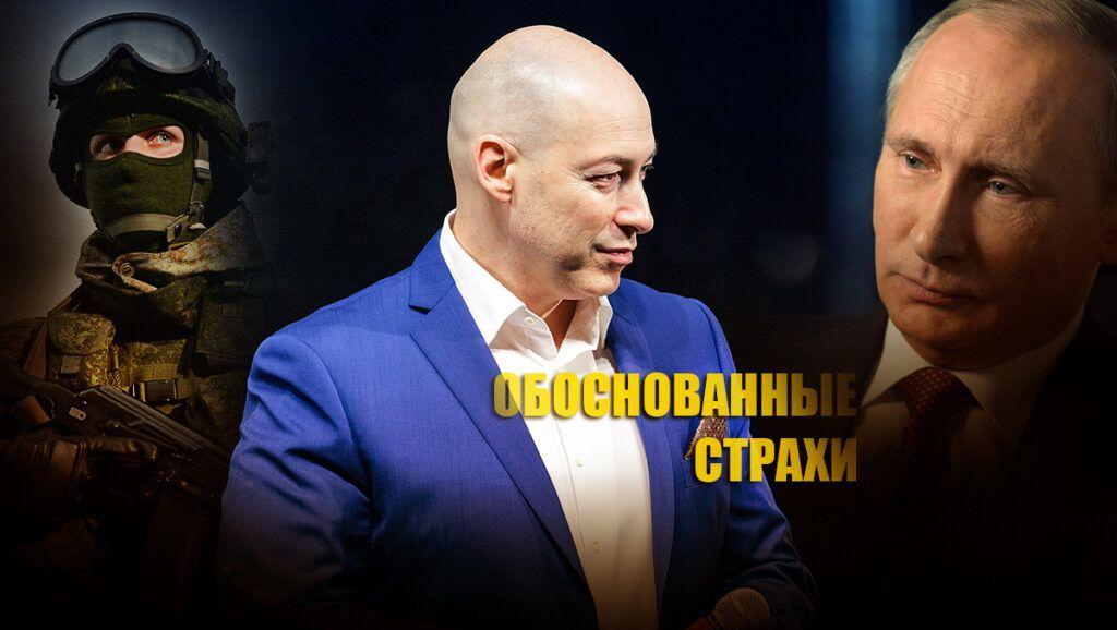 Журналист Гордон пояснил, почему Украина боится разозлить Россию