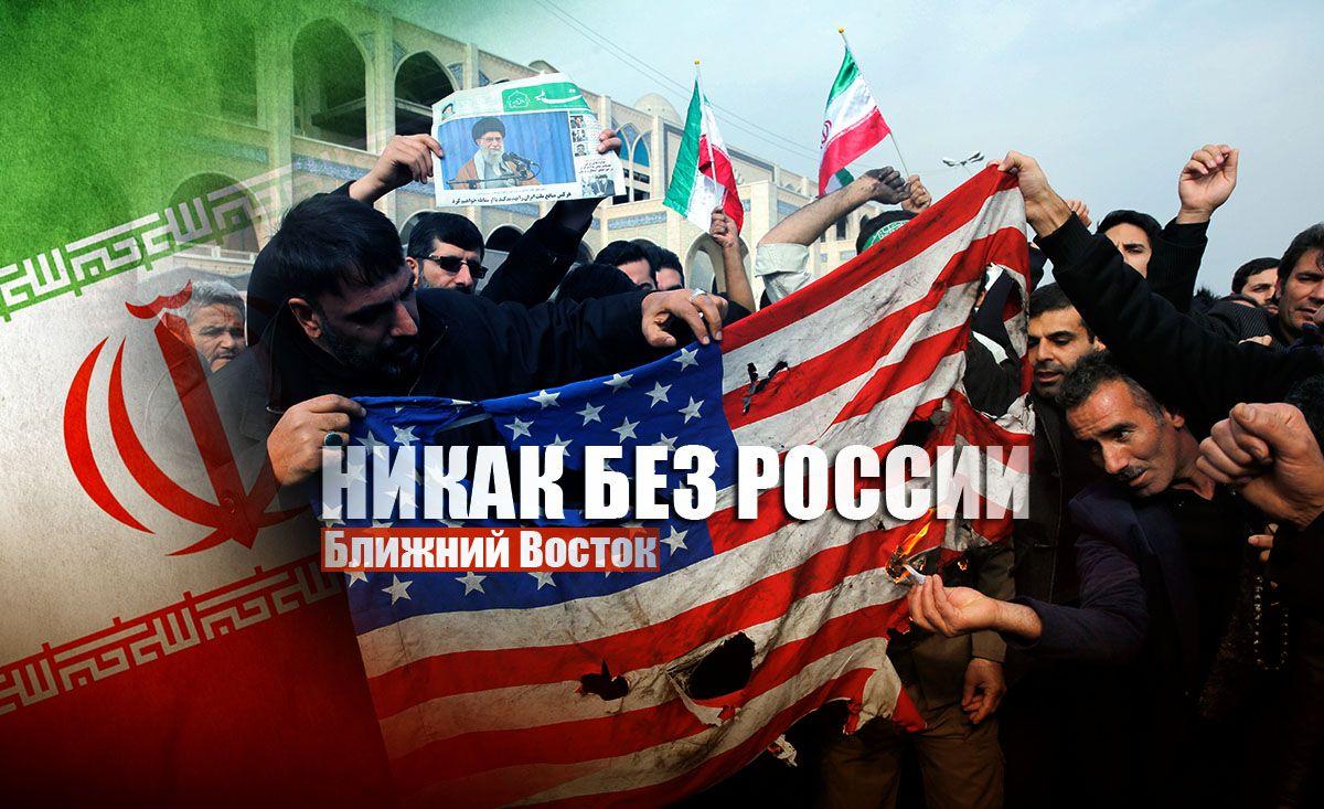Кедми пояснил роль России в случае прямого противостояния США и Ирана