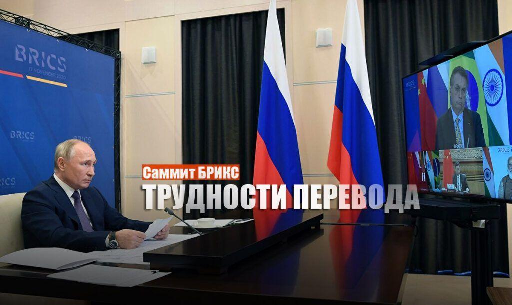 Путин напомнил участникам саммита БРИКС про «урода в семье»