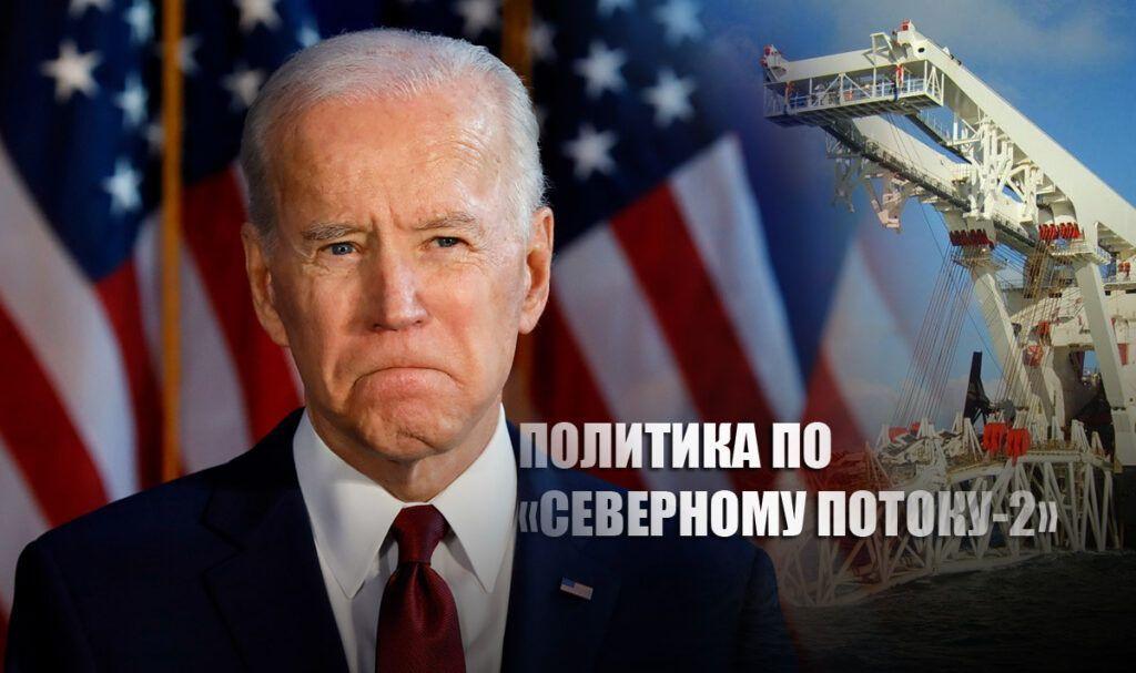 """Эксперт предположил курс Байдена в отношении """"Северного потока - 2"""""""