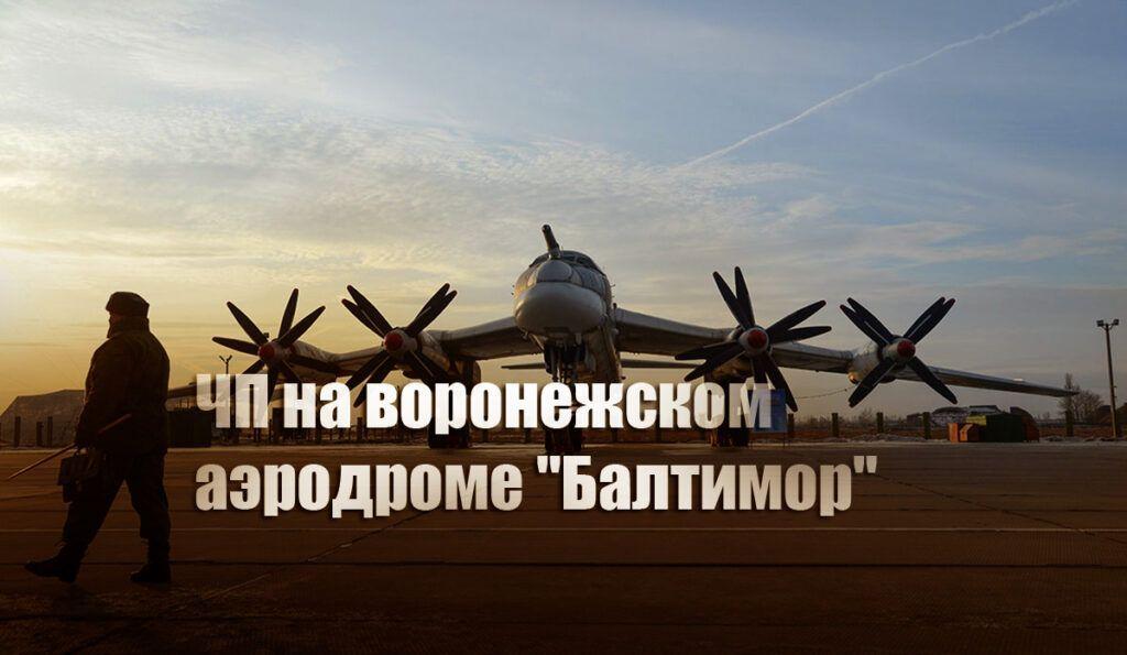 Трое военнослужащих погибли при стрельбе на аэродроме под Воронежем
