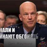 Генерал из США насторожился из-за тактики России