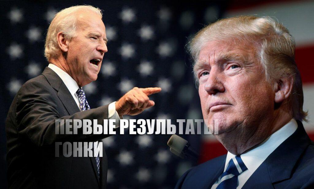 Стали известны первые результаты выборов президента США