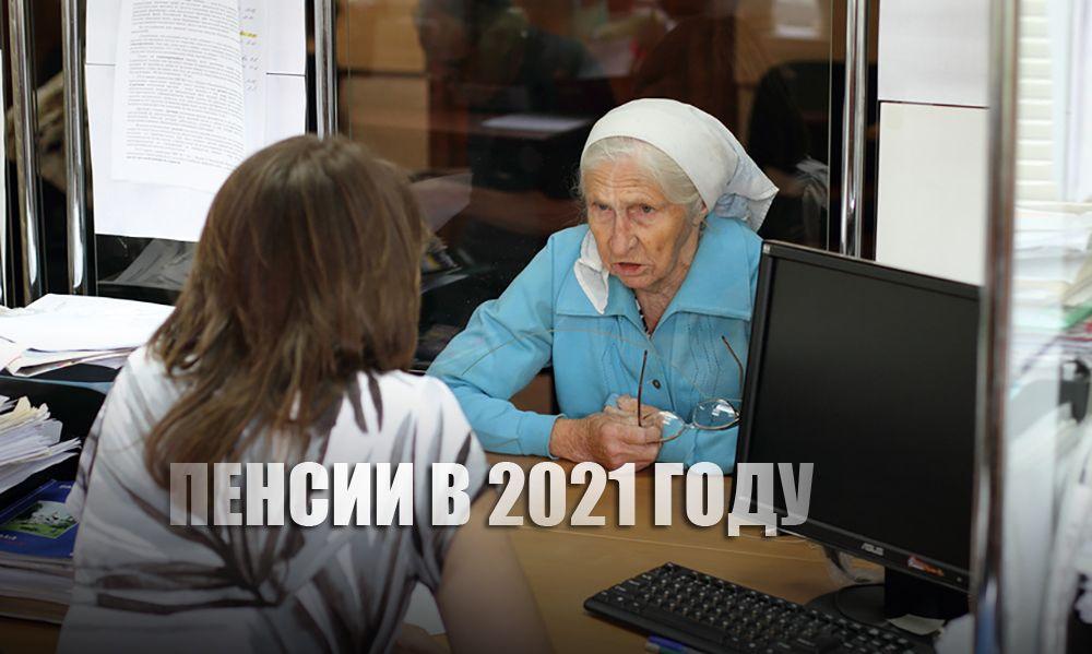 Эксперт пояснил, кто из пенсионеров будет подвергнут проверке в 2021 году