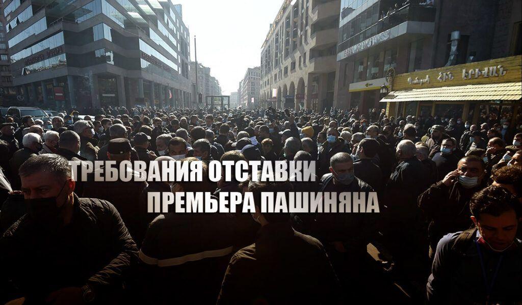 В армянской столице собрались несколько тысяч протестующих