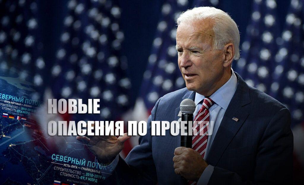 """В Bild рассказали, как Байден будет """"хоронить"""" Северный поток-2"""