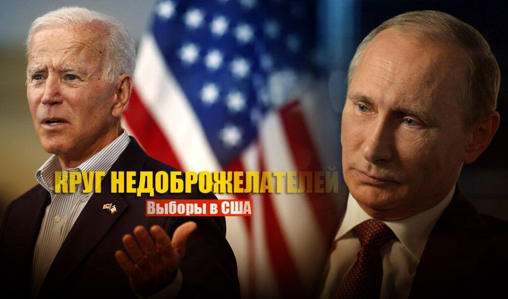 В СМИ пояснили, к чему ведёт нежелание лидера РФ поздравить Байдена с победой на выборах
