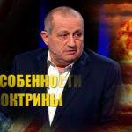 Кедми напомнил американцам о главном положении ядерной доктрины России