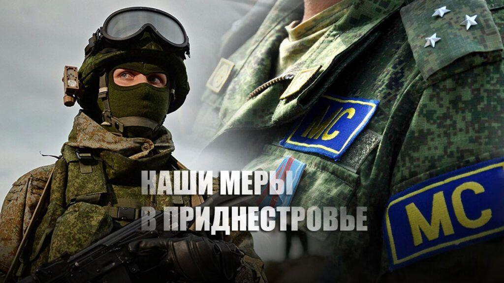 Баранец пояснил, как ответит Россия на провокацию Молдавии в ПМР