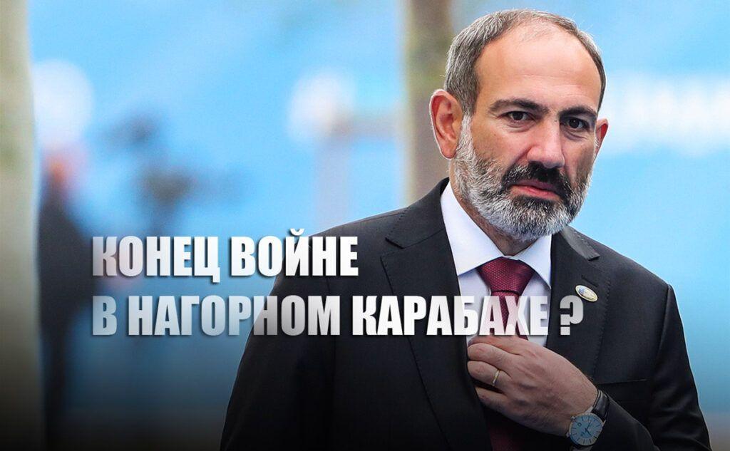 Пашинян заявил о прекращении военных действий в Карабахе
