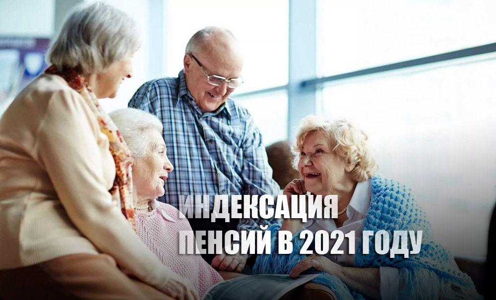 Совфед рассказал об индексации пенсий в 2021 году