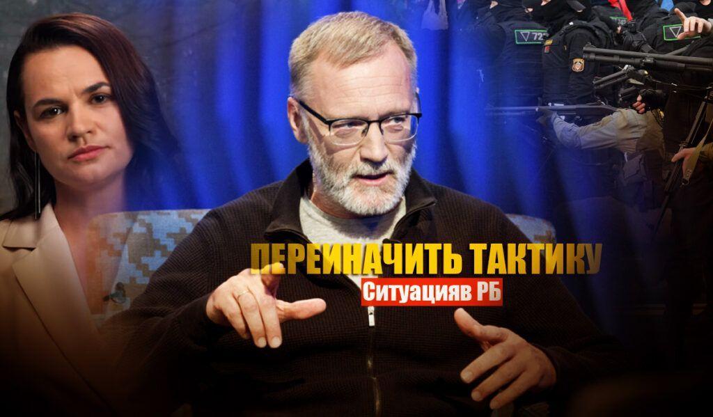 Политолог рассказал о действиях Запада в отношении РБ после фиаско с Тихановской