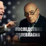 """Познер рассказал, как скажется """"двоевластие"""" в США на отношениях с РФ"""