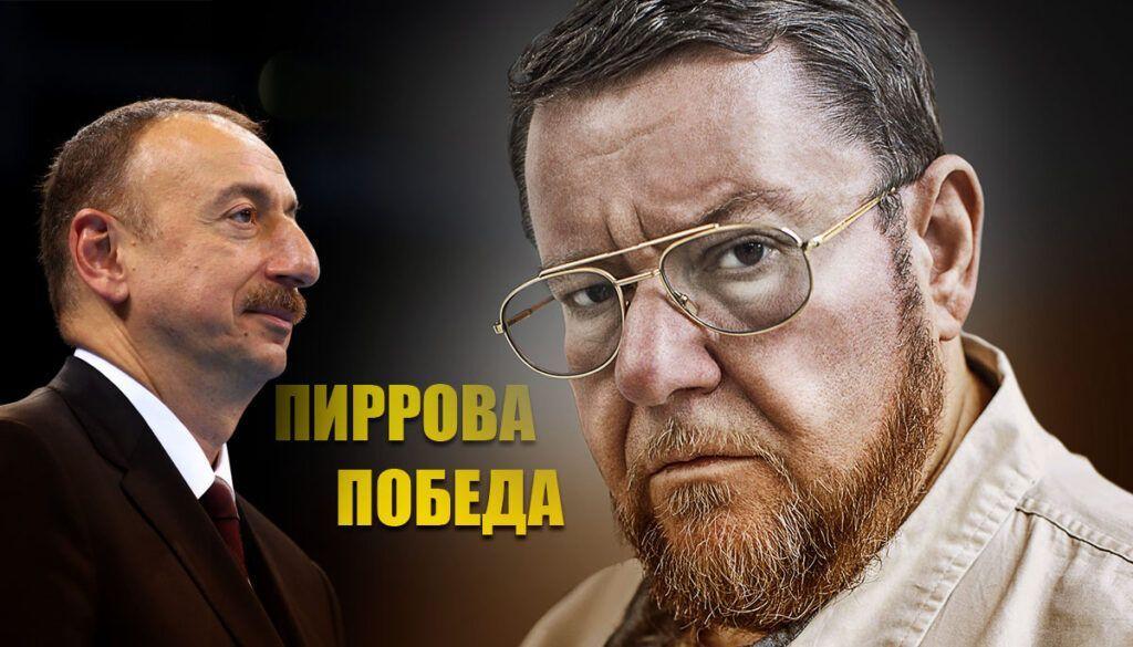Сатановский пояснил последствия для Азербайджана в случае победы в Карабахе