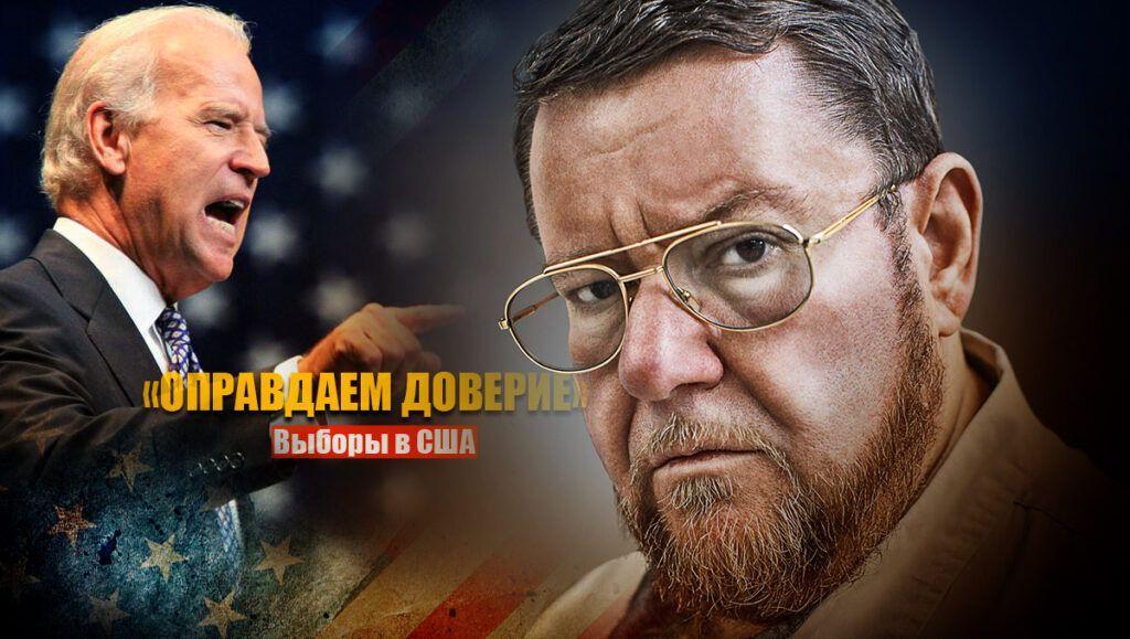 Сатановский пояснил, как Москве нужно общаться с США если президентом станет Байден