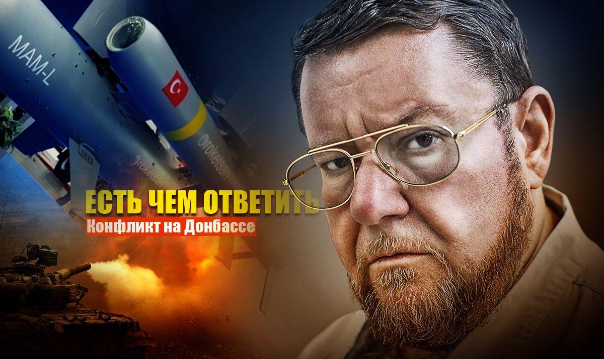 Сатановский пояснил, почему беспилотники Турции потерпят поражение на Донбассе