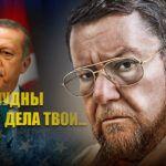Сатановский пояснил странную реакцию Штатов на стремительные действия РФ в Карабахе