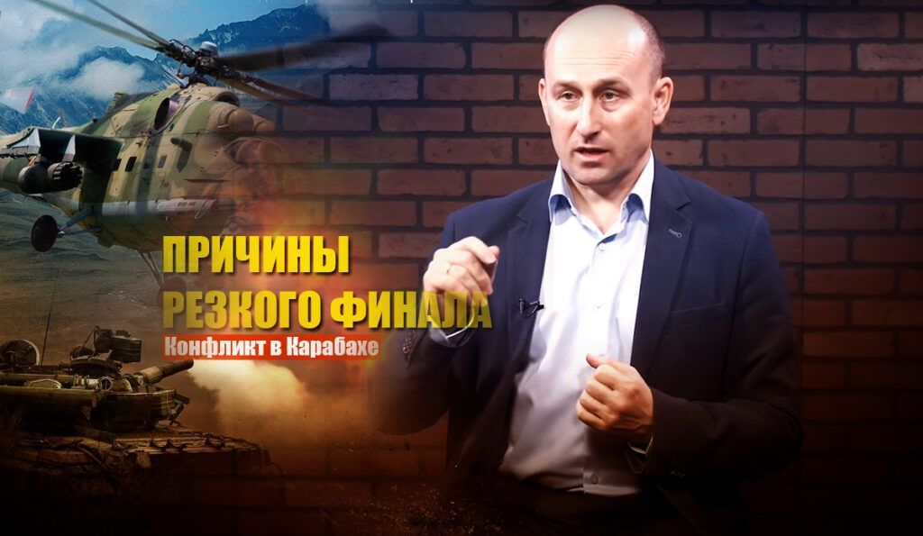 Стариков пояснил, почему на самом деле закончилась война в Карабахе