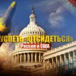 «Не смогут отсидеться»: В Sohu рассказали, смогут ли США пережить ядерный конфликт