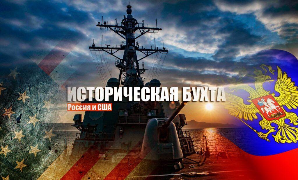 Седьмой флот США нелепо оправдался за нарушение эсминцем границы России
