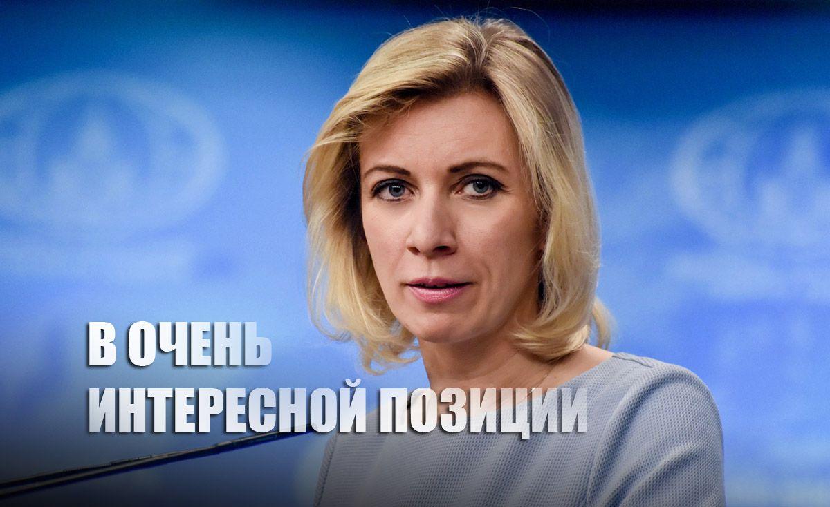 Захарова указала ФРГ на её место в ответ на призыв Германии говорить с позиции силы с РФ
