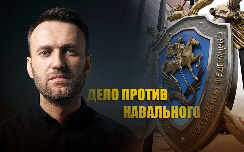 """""""В особо крупном размере"""": В отношении Алексея Навального завели дело о мошенничестве"""