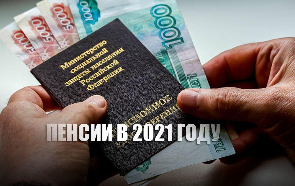 В СМИ рассказали о пяти важных изменениях, которые ждут российских пенсионеров в 2021 году