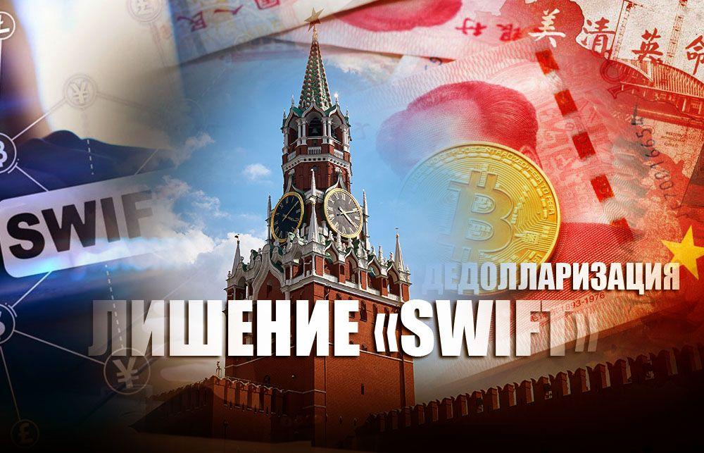 Эксперт пояснил, почему США никогда не отключат РФ от системы банковских переводов SWIFT