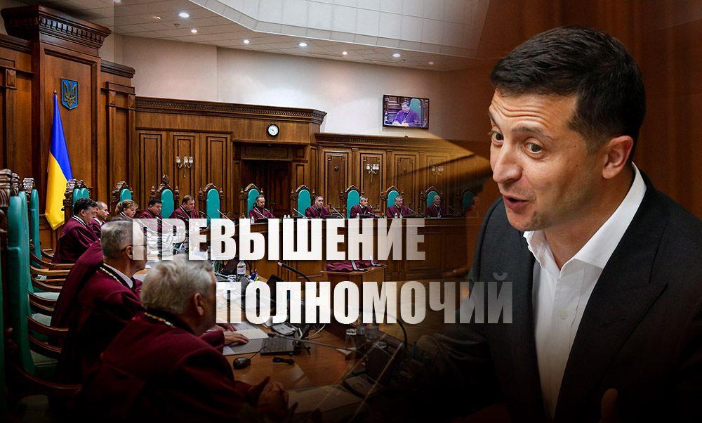 Конституционный суд Украины обвинил президента Зеленского в превышении полномочий