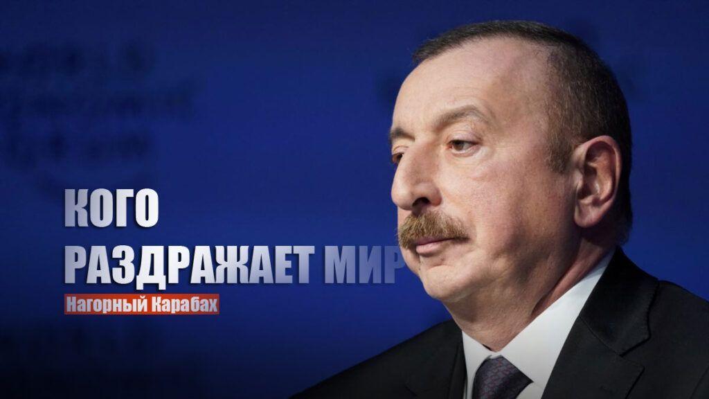Алиев заявил, что есть попытки сорвать перемирие по Карабаху