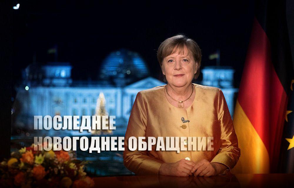 Меркель обратилась к немцам с новогодней речью в последний раз