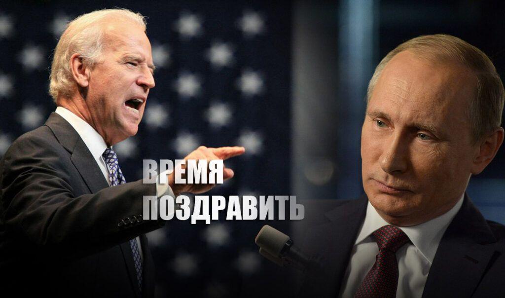 Эксперты прокомментировали необходимость поздравления Путиным Байдена