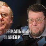 Сатановский пояснил, почему Путин провернул гениальный ход с новой должностью Чубайса