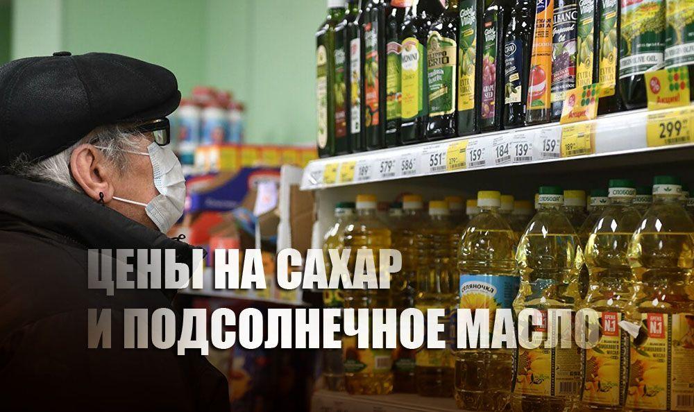 Министр сельского хозяйства назвал срок снижения в России цен на сахар и масло