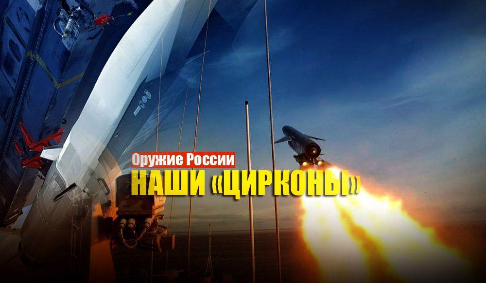Новая гиперзвуковая ракета России восхитила американских экспертов