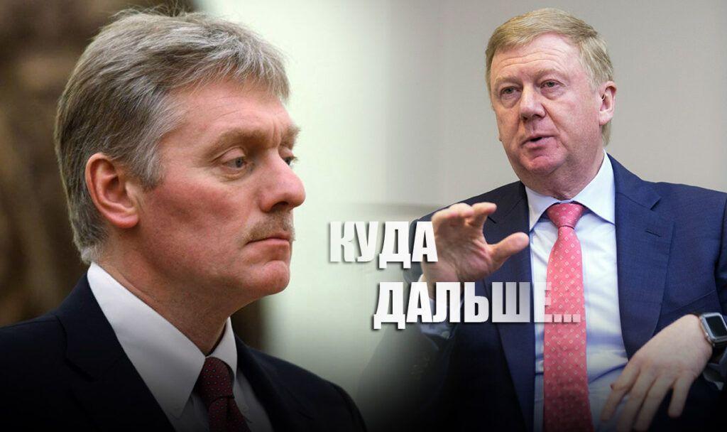 Песков ответил вопрос о назначении Чубайса