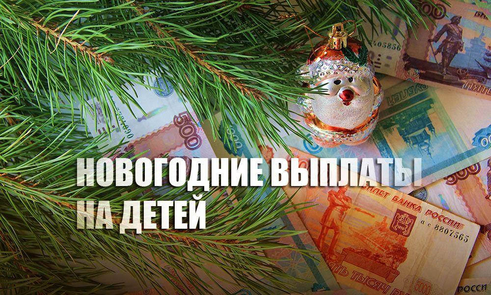 ПФР разъяснил порядок новогодних выплат на детей
