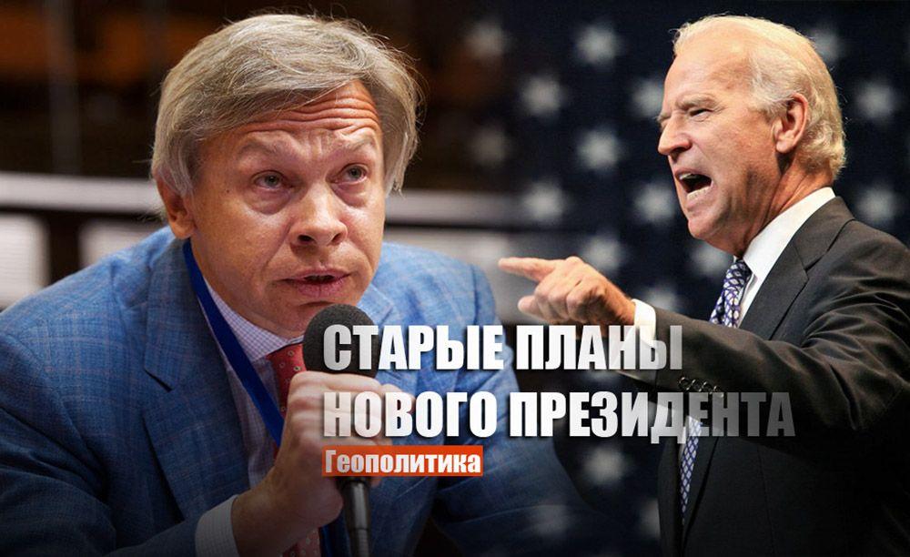 Пушков рассказал о планах Вашингтона на государства бывшего Советского Союза