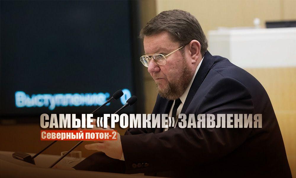 Сатановский пояснил, как следует относиться к новому заявлению США о «Северном потоке-2»