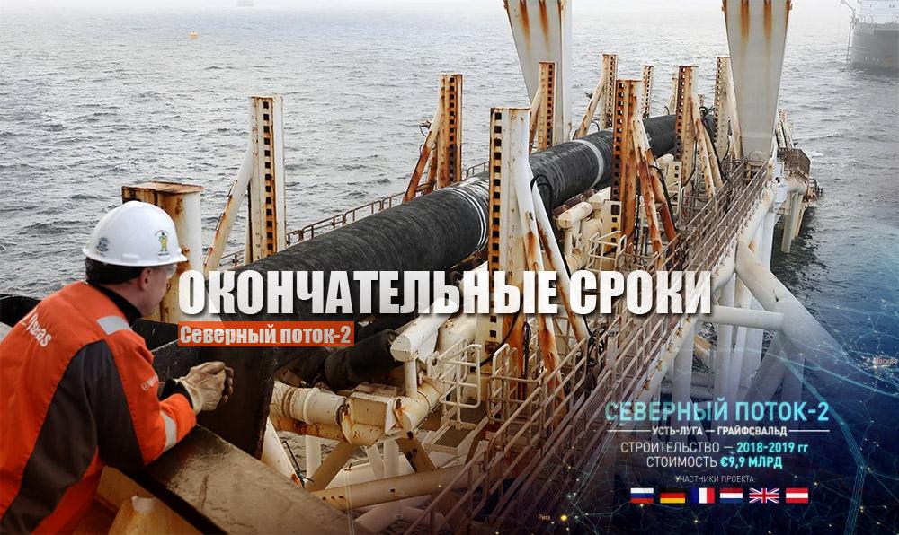 """В Совфеде назвали сроки окончательного завершения строительства """"СП - 2"""""""