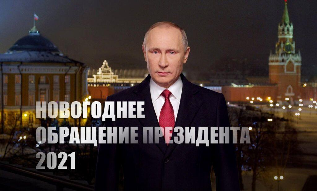 Президент РФ в новогоднем обращении назвал Россию одной большой семьей. ВИДЕО