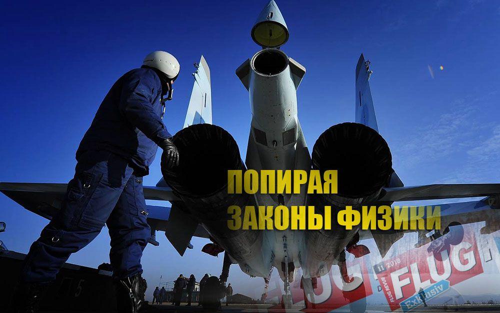Трюки российского Су-35 во Франции поразили немецких экспертов