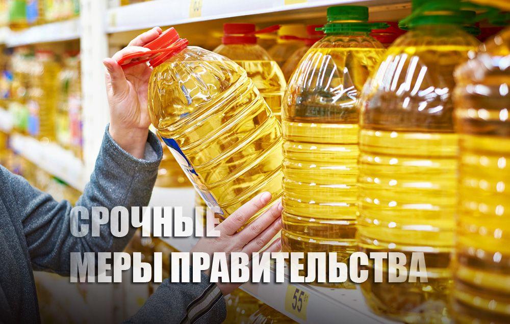 В СМИ сообщили об ограничении цен на подсолнечное масло и сахар