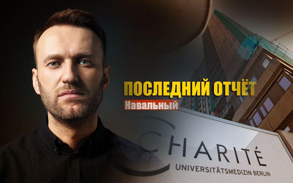 Врачи Charite обнародовали в журнале Lancet отчет о лечении Навального