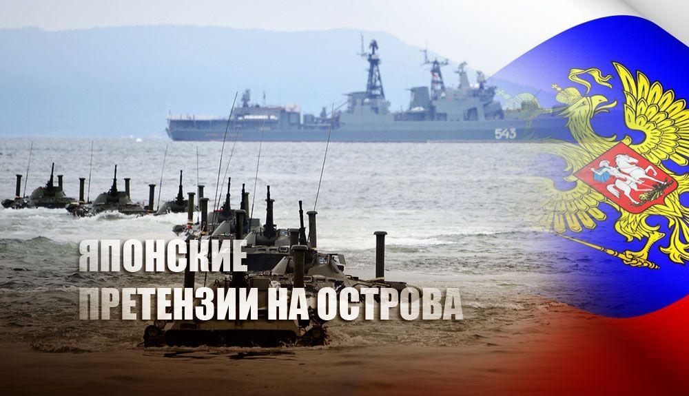 японцы оценили новые военные объекты России на Курилах
