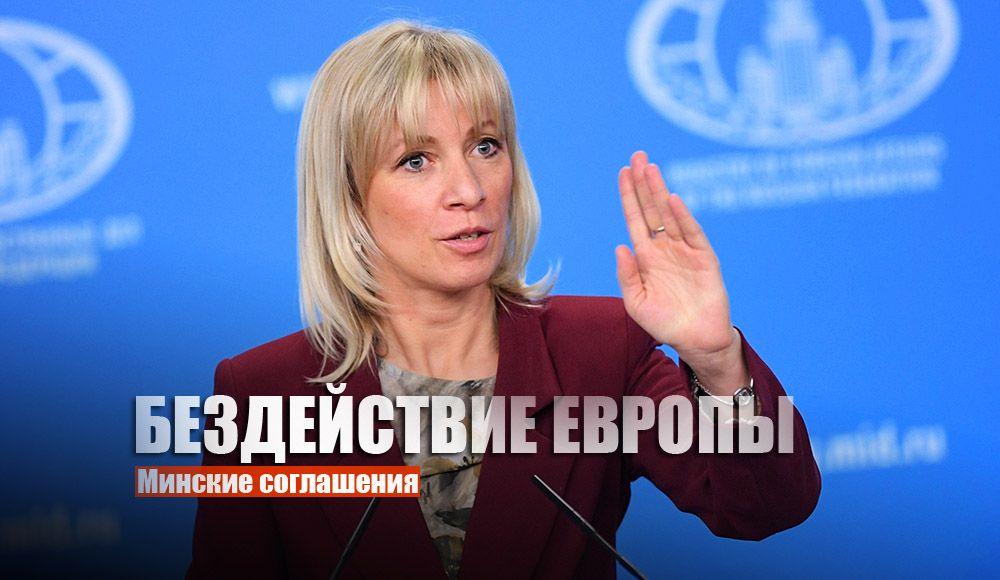 Захарова выступила с критикой Франции и Германии по Донбассу