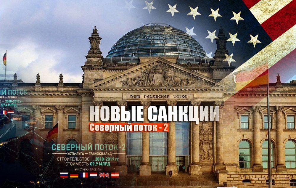 """Власти Германии прокомментировали новые санкции США по """"СП - 2"""""""