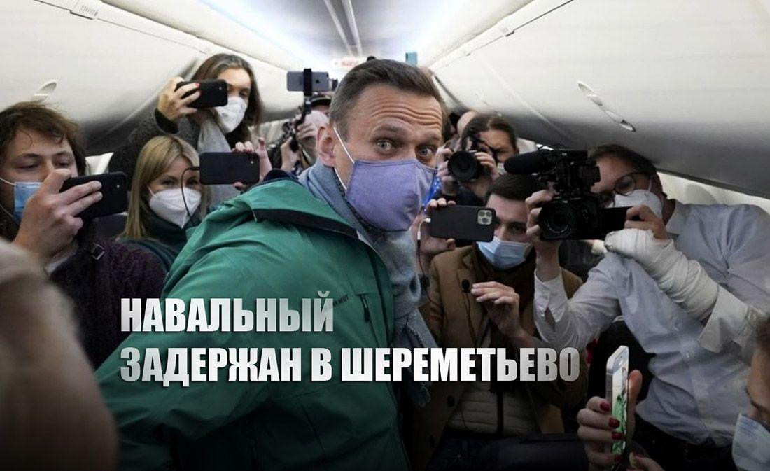 Навального задержали на паспортном контроле в аэропорту Шереметьево. ВИДЕО