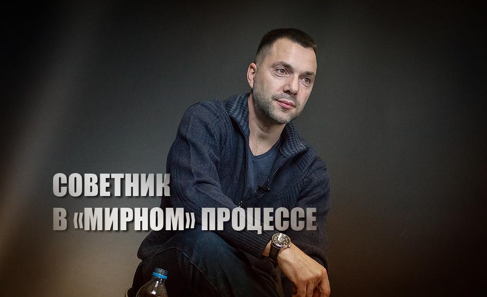 Советник Киева в ТКГ Арестович захотел устроить России Афганистан